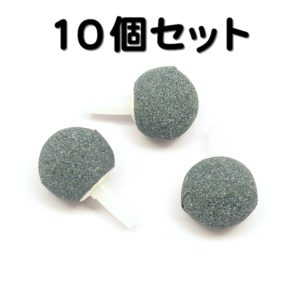 AirStone_Ball20mm_x10