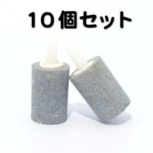 Cylinder-AirStone_Big_x10