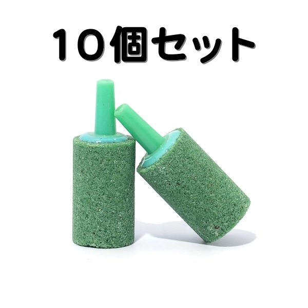 Cylinder-AirStone_Small-Green_x10