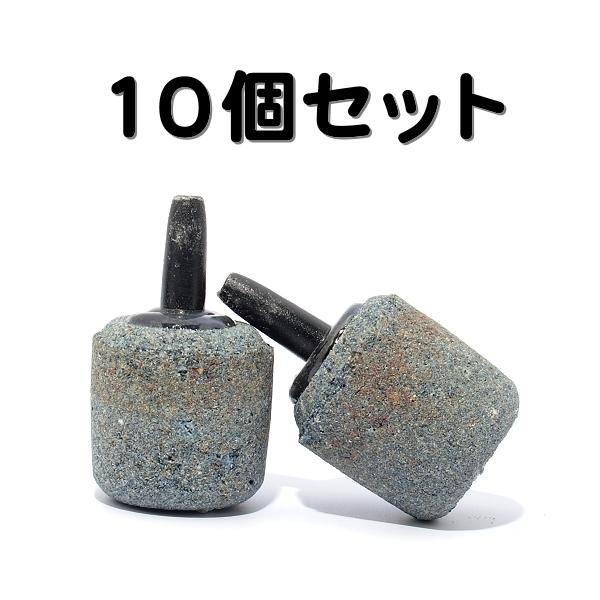 Siteto_Air_Stone_x10